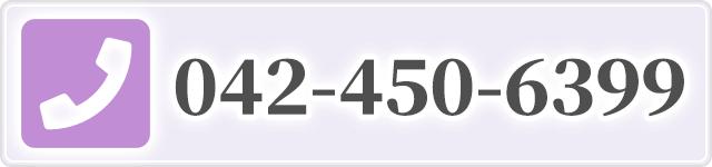 華蓮かれん 042-450-6399