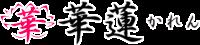 華蓮(かれん)葬儀社